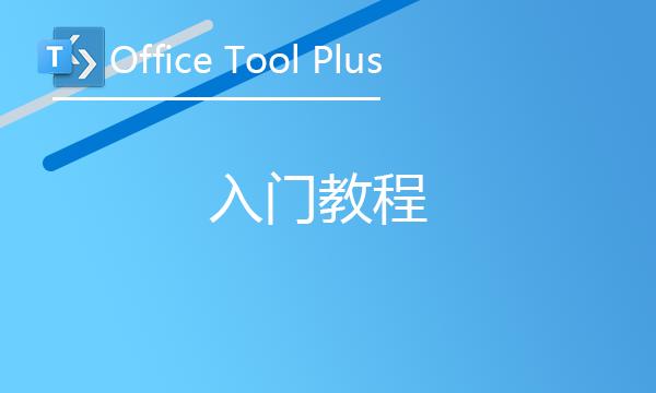 [激活 Office] Office Tool Plus 入门教程