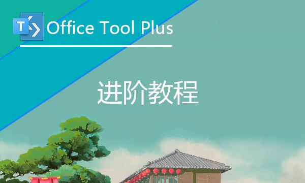 [技能扩展] Office Tool Plus 高级教程