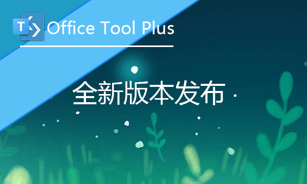 Office Tool Plus V8.1 正式发布:新出发、新体验
